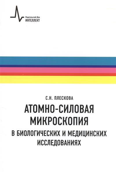 Атомно-силовая микроскопия в биологических и медицинских исследованиях: Учебное пособие