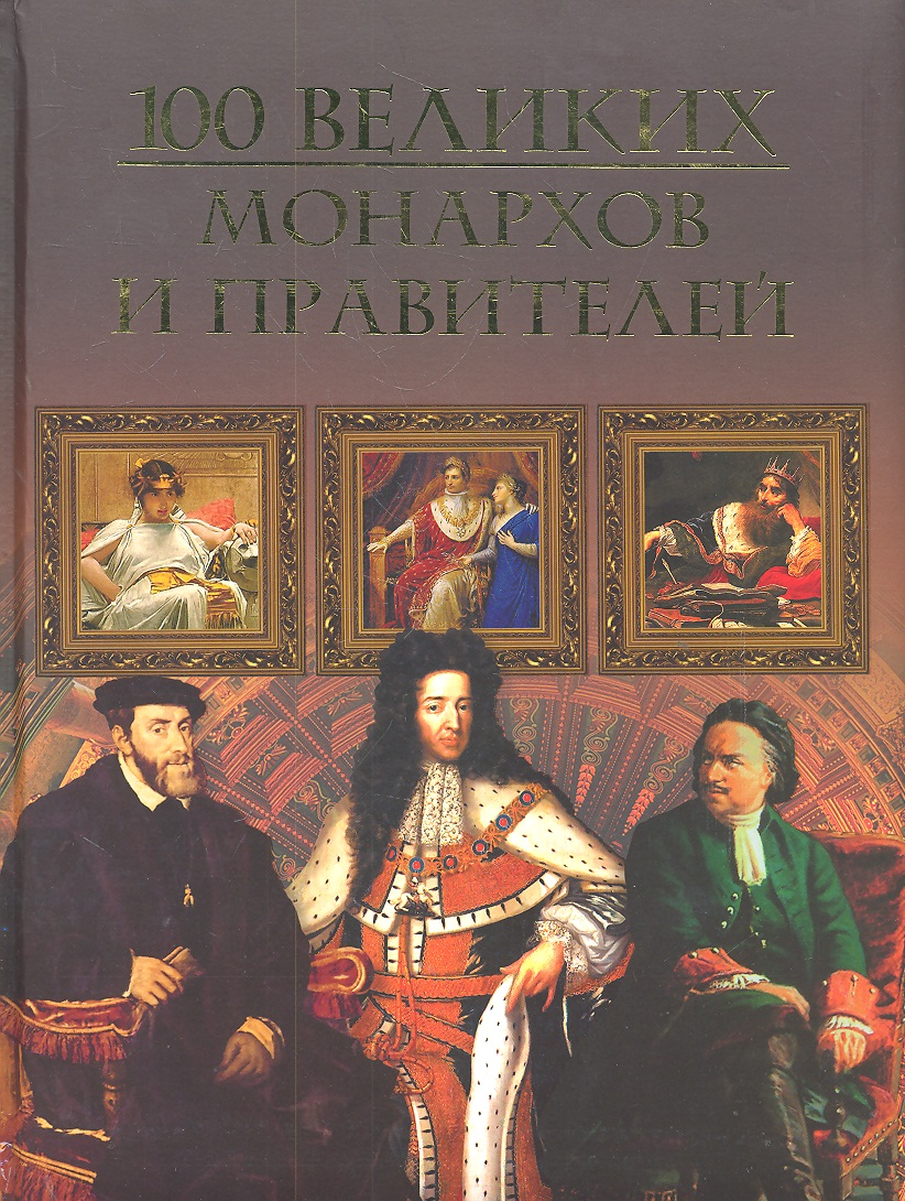 Кубеев М. 100 великих монархов и правителей михаил кубеев 100 великих любовных историй