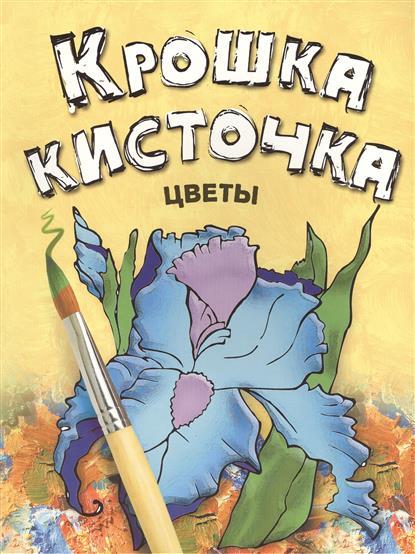 Бегоза М.: Крошка Кисточка. Цветы. Книжка-раскраска