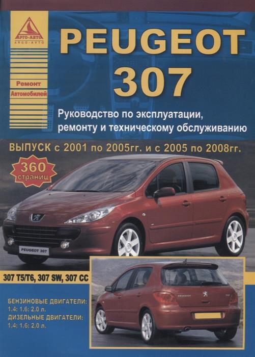 Peugeot 307 2001-08 рестайлинг с 2005 с бензиновыми и дизельными двигателями. Эксплуатация. Ремонт. ТО