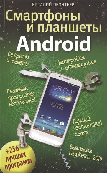 Смартфоны и планшеты Android + 256 лучших программ. Выбираем гаджеты 2014