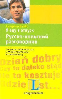 Я еду в отпуск Русско-польский разговорник я еду в отпуск русс хорватский разговорник