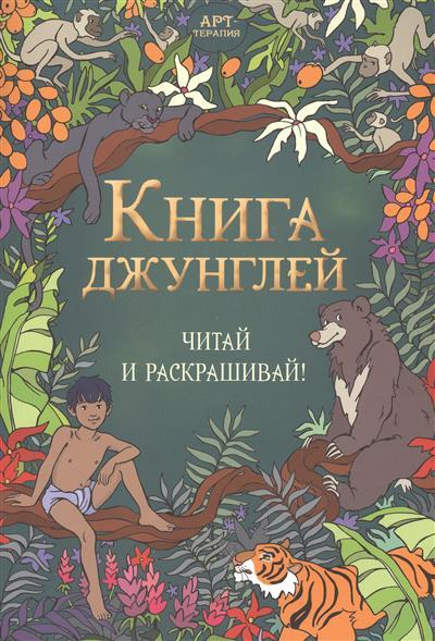 Лукас К. (ред.) Книга джунглей. Читай и раскрашивай раскраски хоббитека книга джунглей читай и раскрашивай