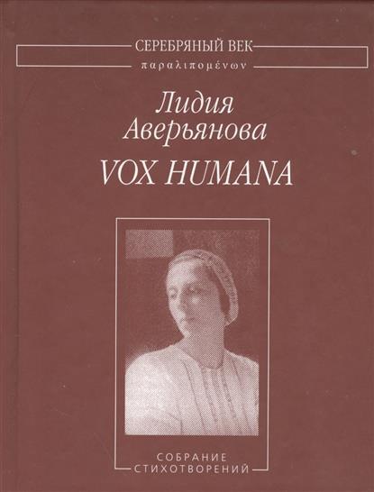 Аверьянова Л. Vox humana. Собрание стихотворений vox mv50 ac set