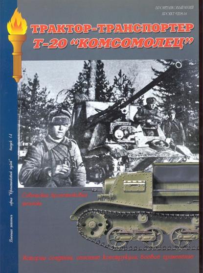 Трактор-транспортер Т-20 Комсомолец