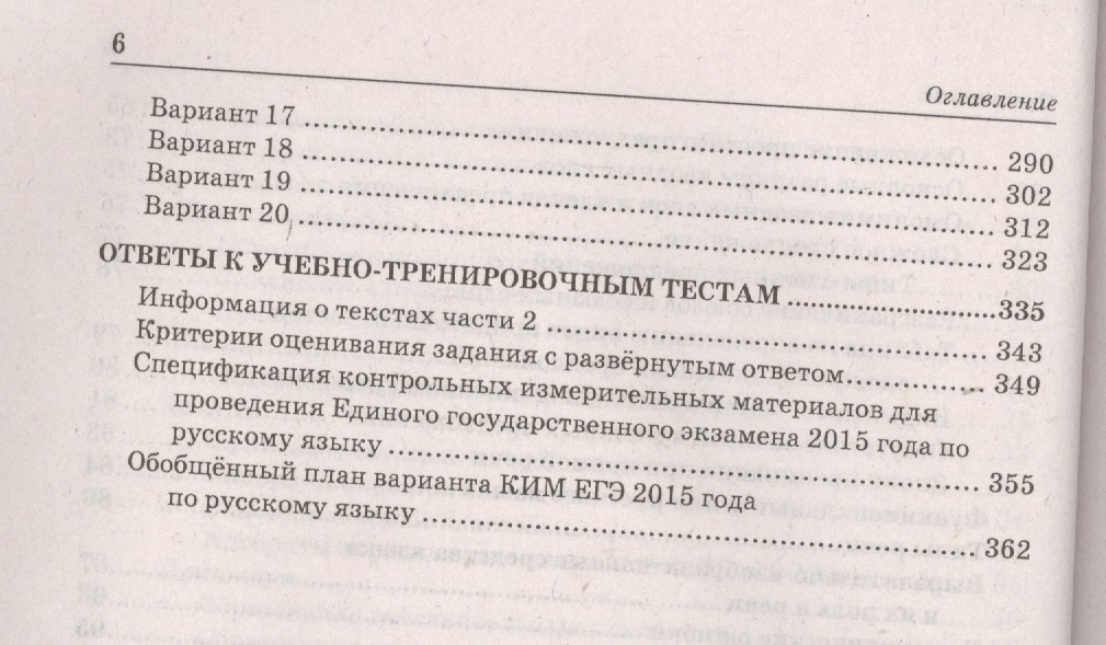 Гдз по русскому языку 10 класс мальцева смеречинская 2017год