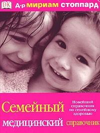 Стоппард М. Семейный медицинский справочник