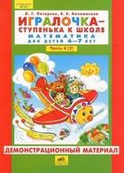 Игралочка - ступенька к школе. Математика для детей 6-7 лет. Часть 4 (1). Демонстративный материал