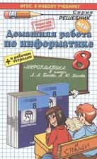 Домашняя работа по информатике. 8 класс. К рабочей тетради и учебнику Л.Л. Босовой
