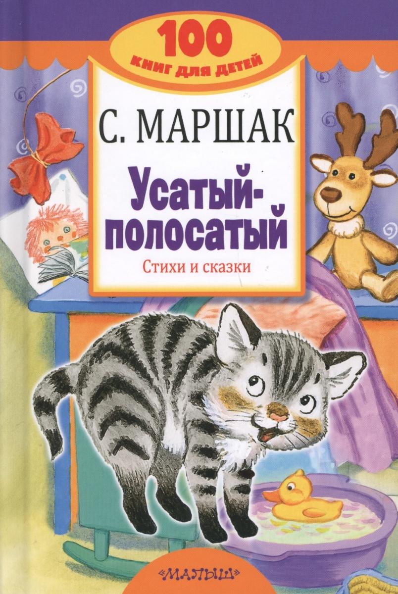 Маршак С. Усатый-полосатый. Стихи и сказки стоимость