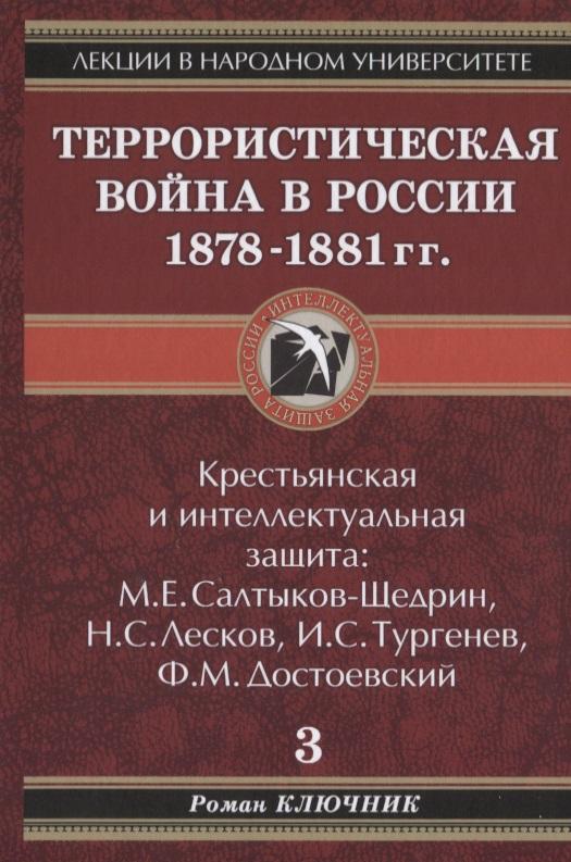 Террористическая война в России 1878-1881гг.