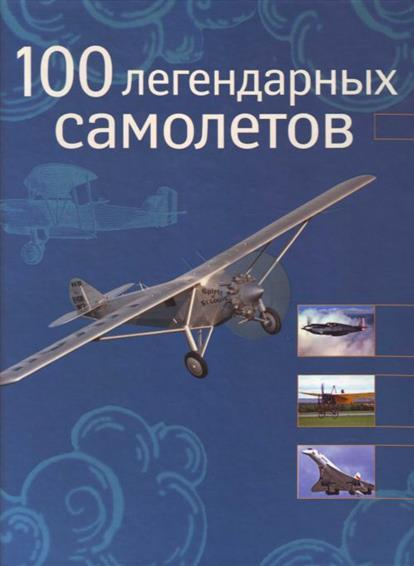 Альбом 100 легендарных самолетов