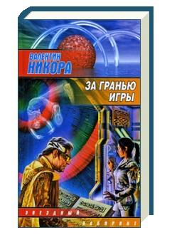 Никора В. За гранью игры discovery за гранью игры разума сверхъестественное