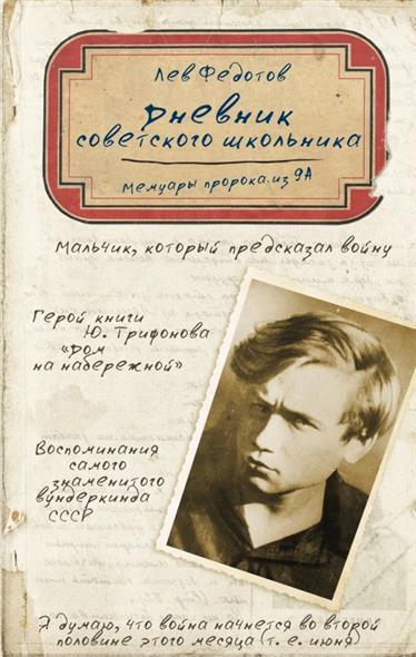 Дневник советского школьника. Мемуары пророка из 9