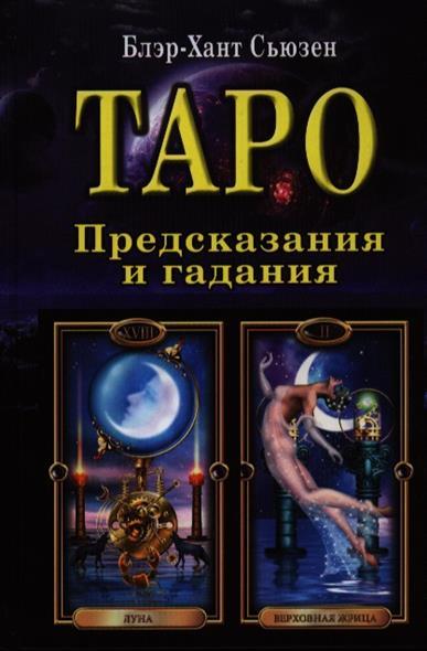 Таро: предсказания и гадания. Раскрытие трех смысловых уровней