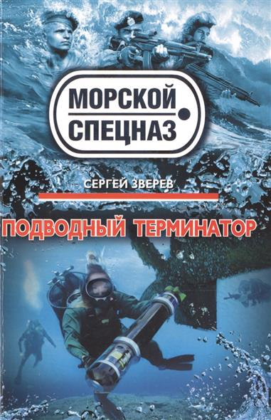 Подводный терминатор
