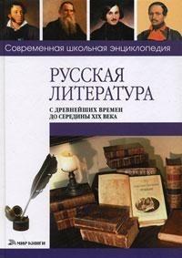 Русская литература с древнейших времен до середины 19 в