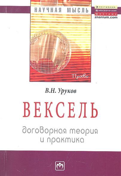 Уруков В. Вексель Договорная теория и практика гардина wisan 9552