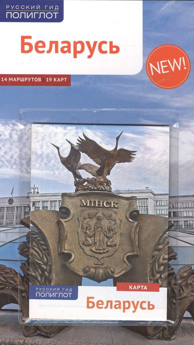 Симонович Л. Путеводитель. Беларусь (+карта)