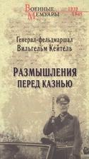 Размышления перед казнью. Генерал-фельдмаршал Вильгельм Кейтель