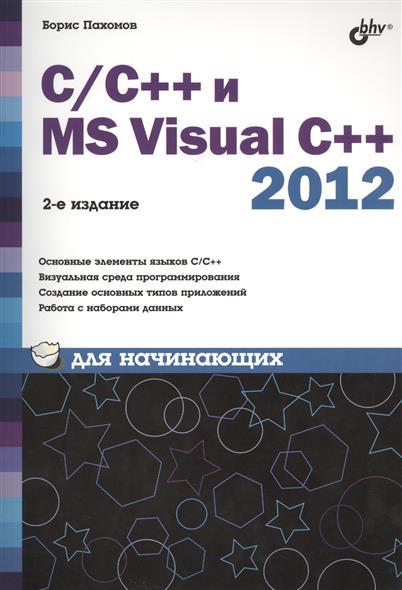 Пахомов Б. C/C++ и MS Visual C++ 2012 для начинающих. 2-е издание резиновая игрушка для ванны skip hop трио