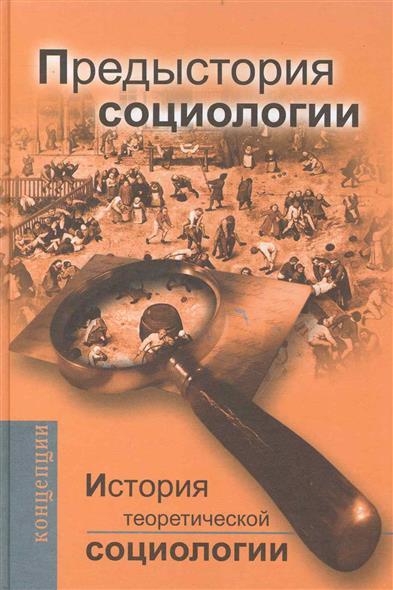 История теорет. социологии Предыстория социологии
