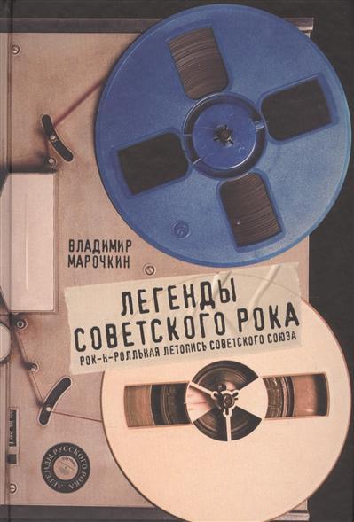 цены  Марочкин В. Легенды советского рока