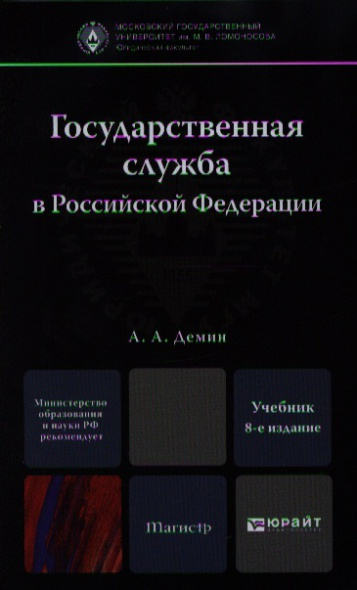 Государственная служба в Российской Федерации. Учебник для магистров. 8-е издание, переработанное и дополненное