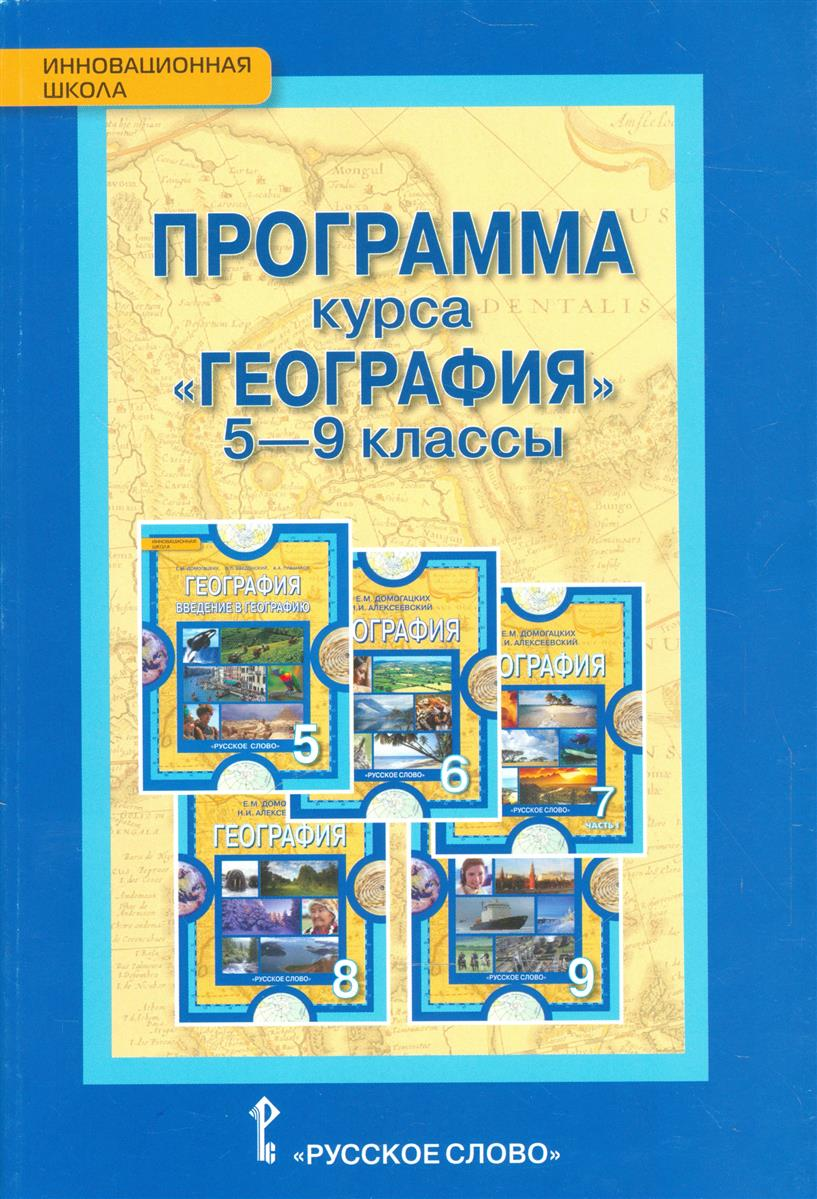 "Программа курса ""География"" 5-9 классы"