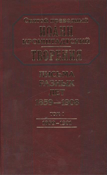 Святой праведный Иоанн Кронштадтский Творения. Письма разных лет 1859-1908 том 1 1859-1901 (комплект 2 книги)
