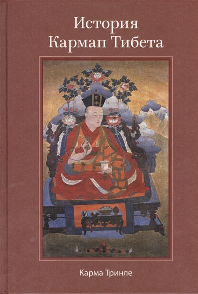 История Кармап Тибета