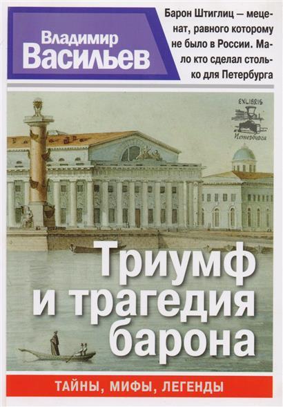 Васильев В. Триумф и трагедия барона тарле е в триумф и трагедия императора