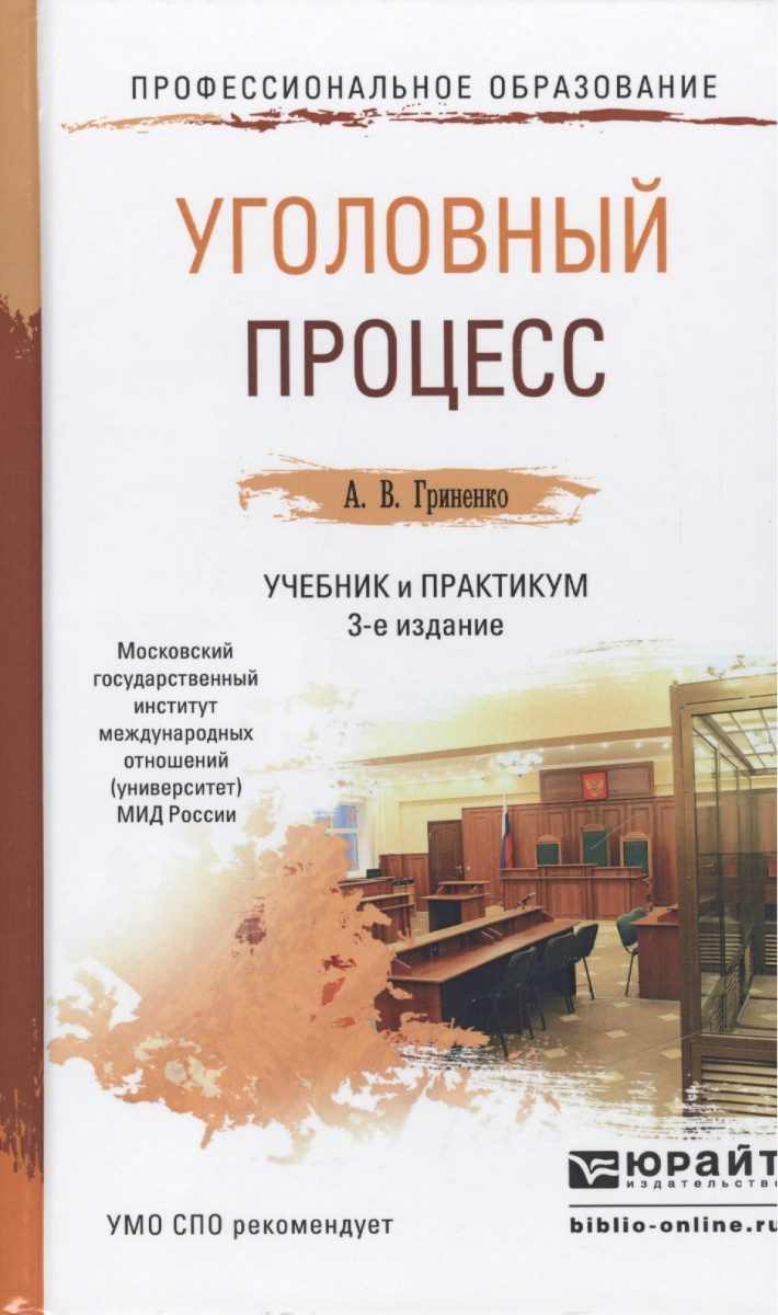 Уголовный процесс: Учебник и практикум для СПО