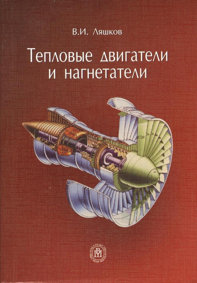 Ляшков В. Тепловые двигатели и нагнетатели обогреватели и тепловые завесы