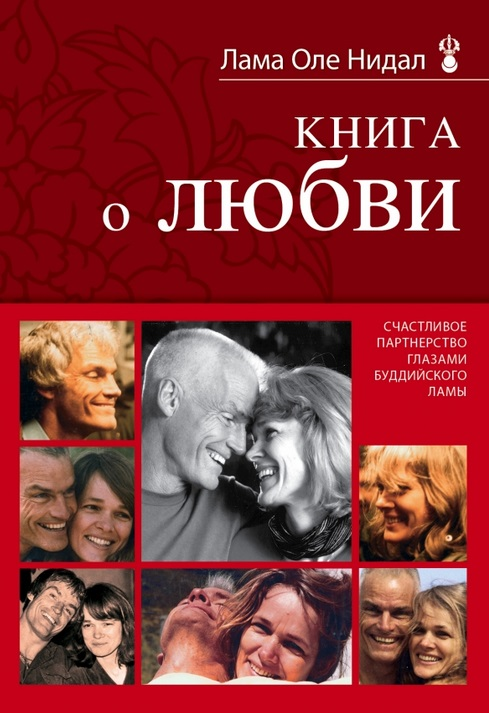 Нидал О. Книга о любви. Счастливое партнерство глазами буддийского ламы