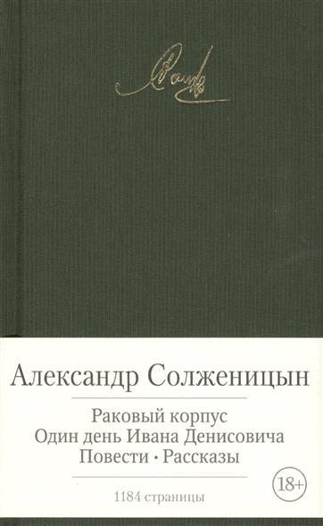 Солженицын А. Раковый корпус. Один день из жизни Ивана Денисовича. Повести. Рассказы