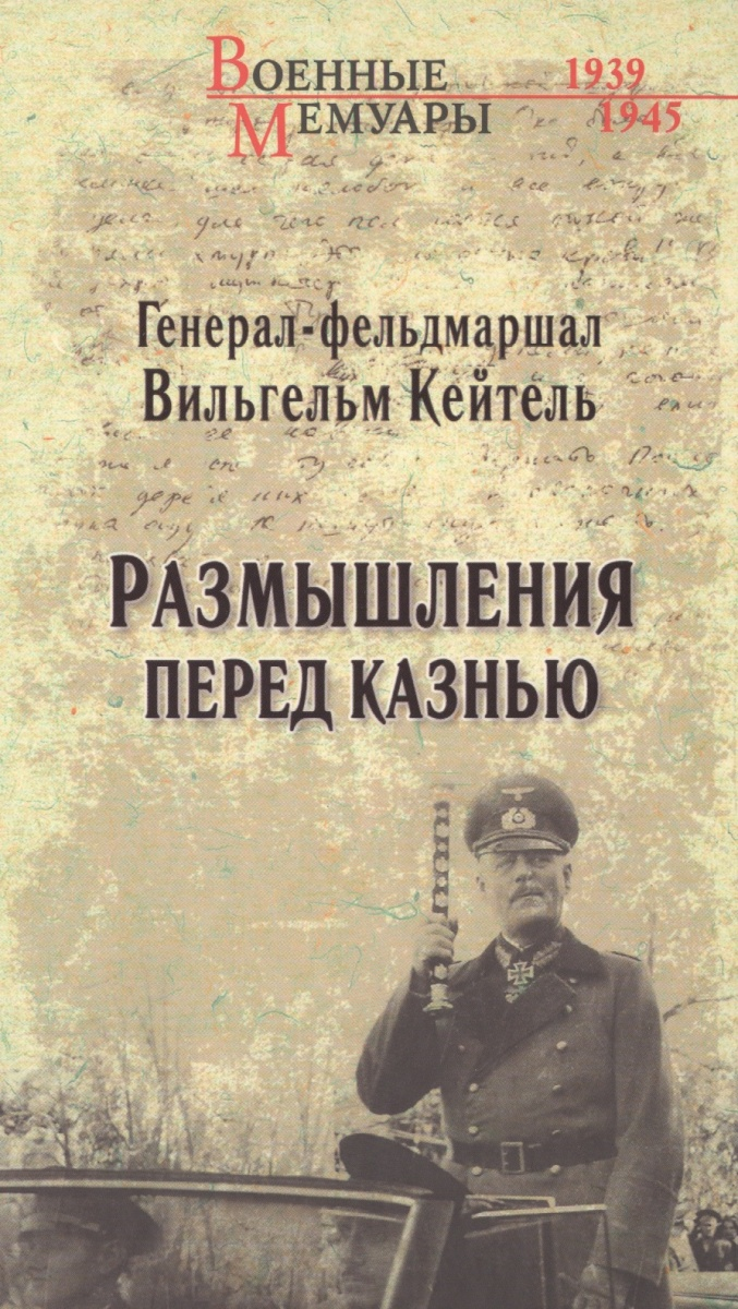 Кейтель В. Размышления перед казнью. Генерал-фельдмаршал Вильгельм Кейтель