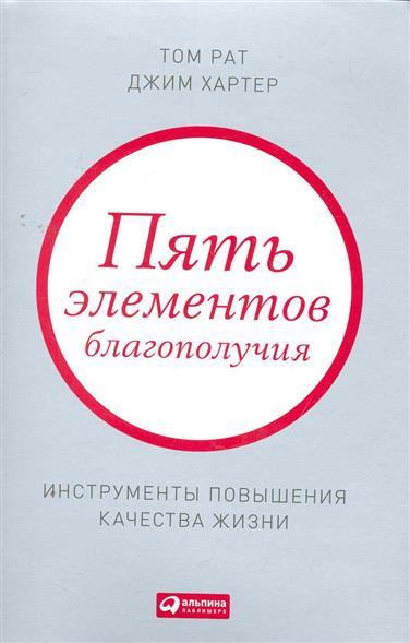 Рат Т., Хартер Дж. Пять элементов благополучия сочи2014 alion t pat ip5h gn