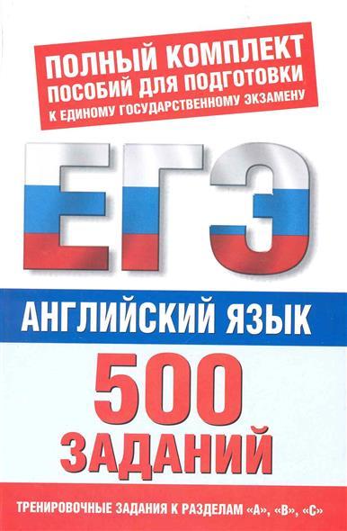 ЕГЭ Английский язык 500 заданий