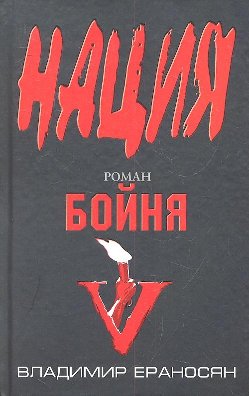 Ераносян В. Бойня ераносян в бойня isbn 9785699576180