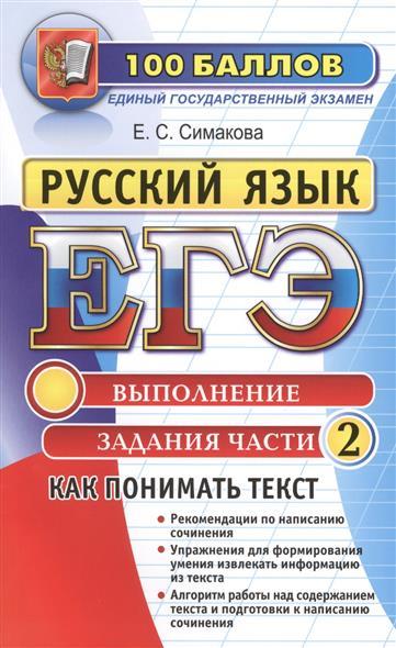 Русский язык. Как понимать текст. Выполнение задания части 2