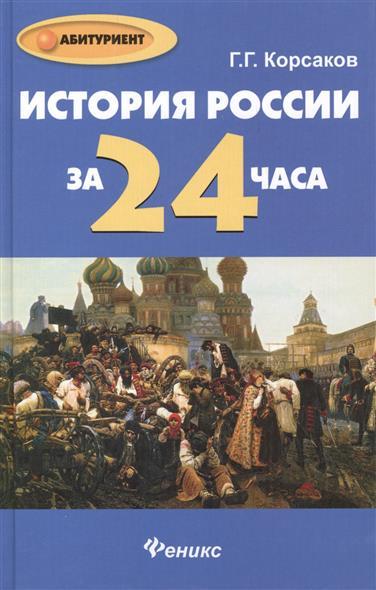 Корсаков Г. История России за 24 часа айлс г 24 часа