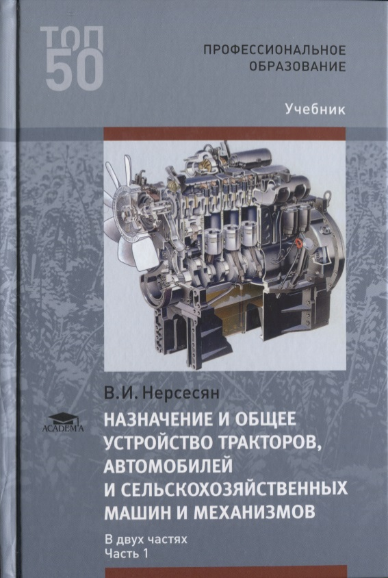 Назначение и общее устройство тракторов, автомобилей и сельскохозяйственных машин и механизмов. В 2 частях. Часть 1. Учебник