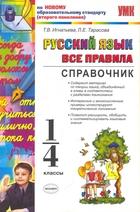Русский язык Все правила 1-4 кл.