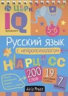 Умный блокнот. Русский язык с нейропсихологом. 5-6 класс