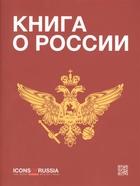 Книга о России