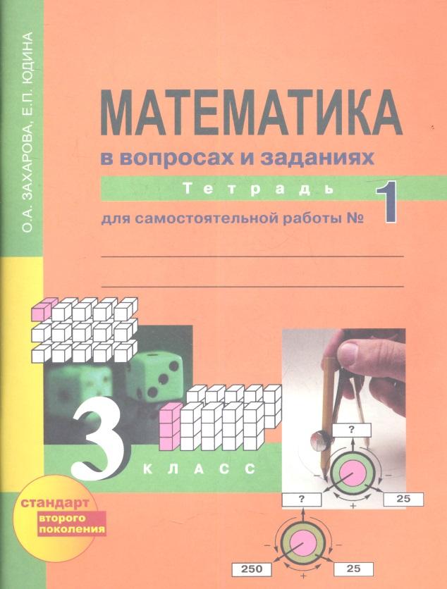 Захарова О., Юдина Е. Математика в вопросах и заданиях. Тетрадь для самостоятельной работы № 1. 3 класс. 3-е издание, исправленное юдина е математика 2 кл рабочая тетрадь для сам работы в 3 х ч ч1 фгос