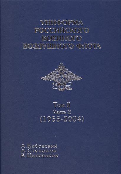 Униформа российского военного воздушного флота. Том II. Часть 2 (1955-2004)