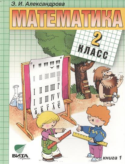 Александрова Э. Математика: Учебник для 2 класса начальной школы. В двух книгах. Книга 1. 14-е издание