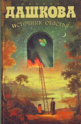 Дашкова П. Источник счастья кн.1 ISBN: 9785170429103 пеунова с азбука счастья кн 2 главное о мире